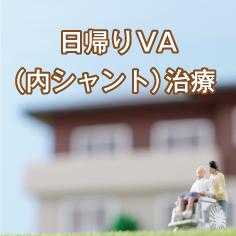 日帰りVA(内シャント)治療